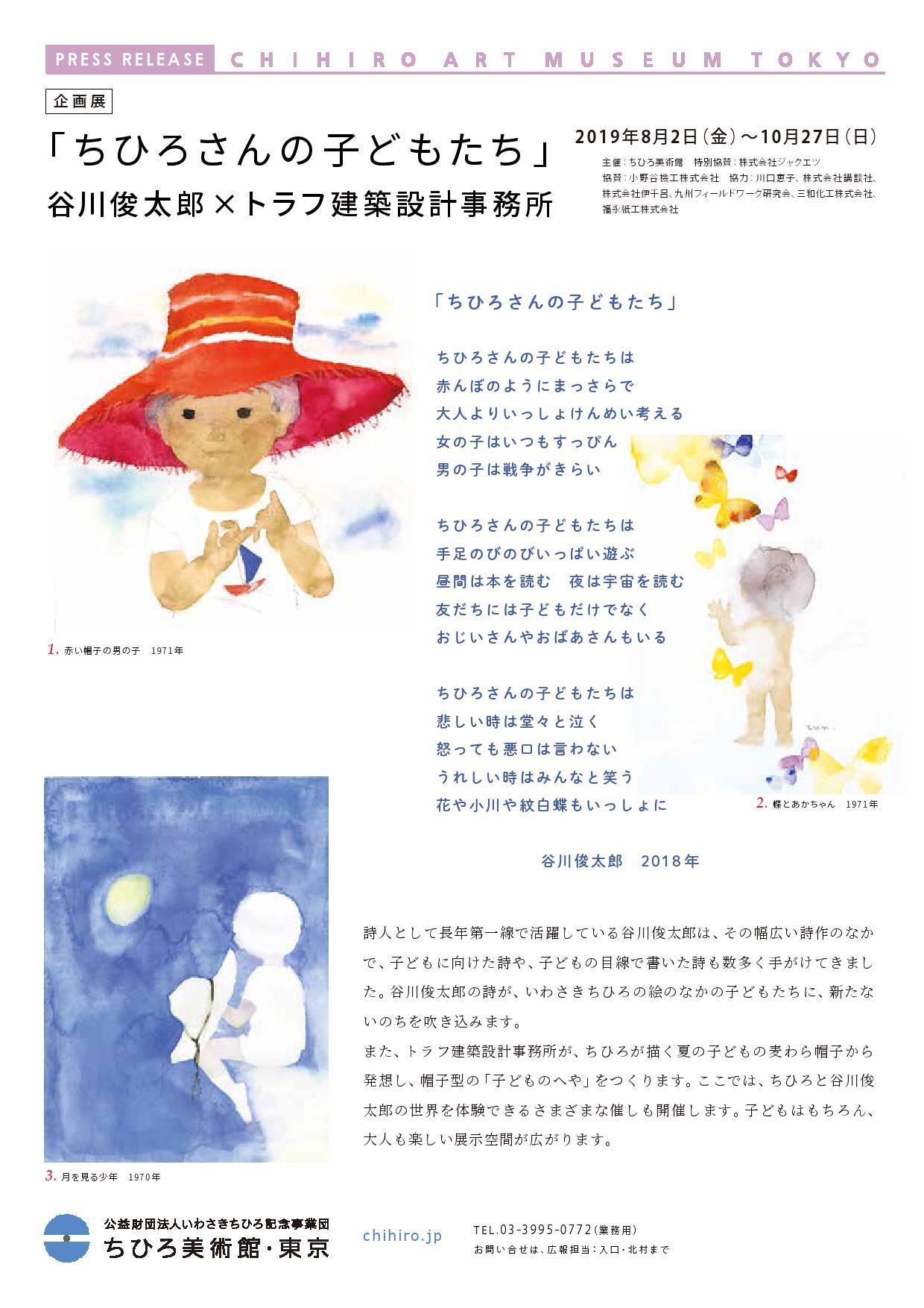 "Plan exhibition ""children of Chihiro"" Shuntaro Tanikawa ✖ trough building drawing office"