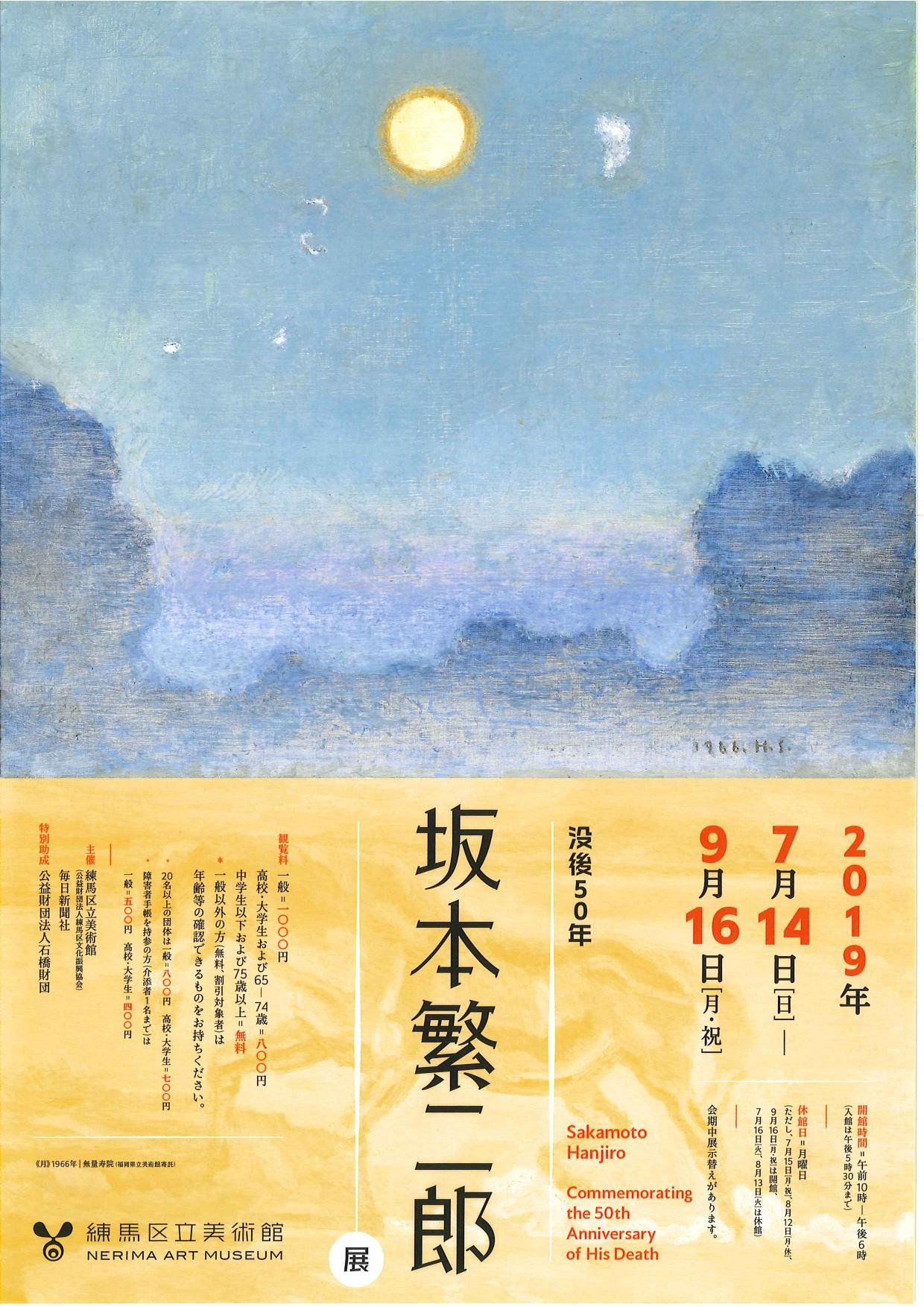It is Hanjiro Sakamoto exhibition image after the death for 50 years