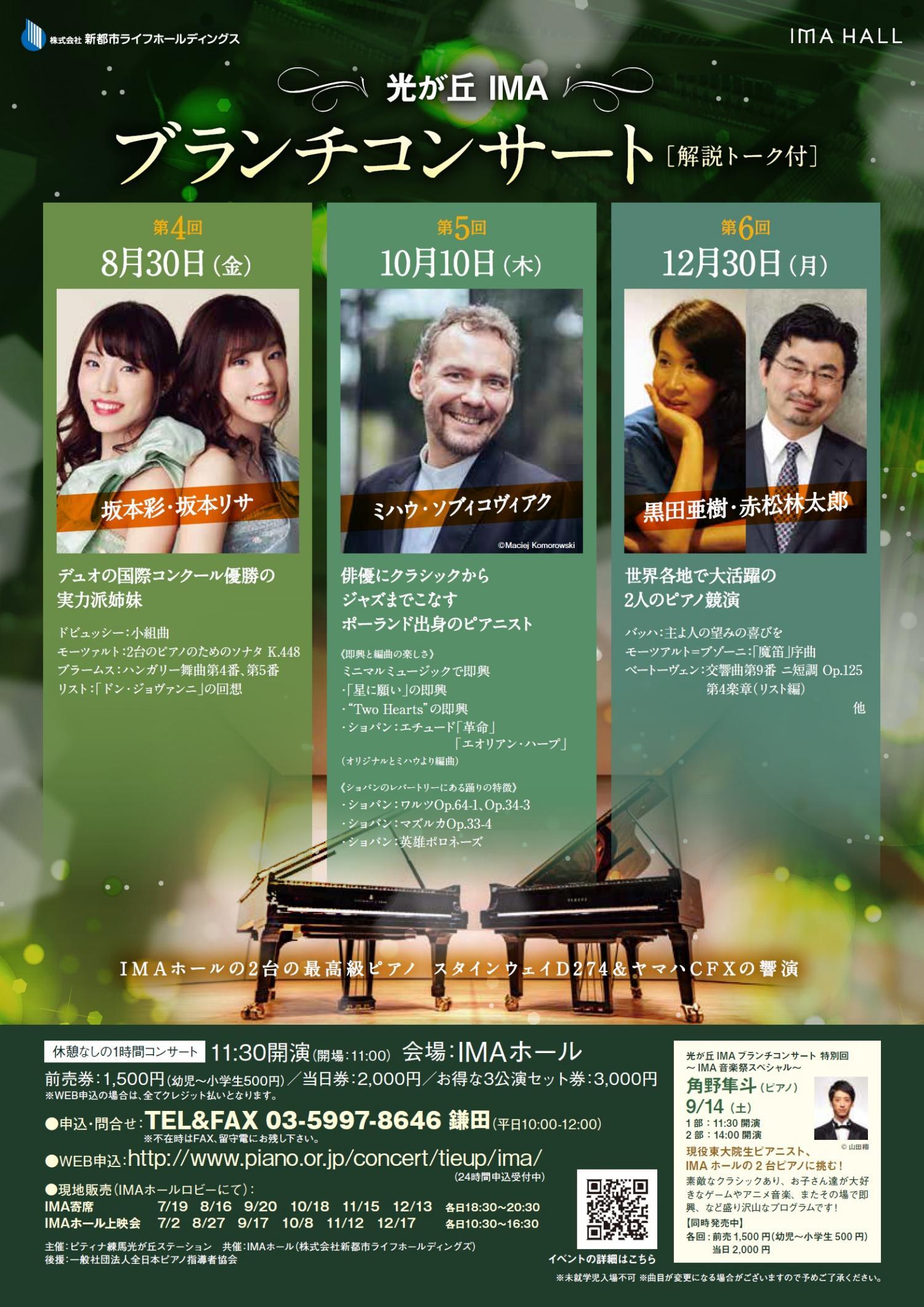 """히카리가오카 IMA 제6회 """"브런치 콘서트"""" 이미지"""