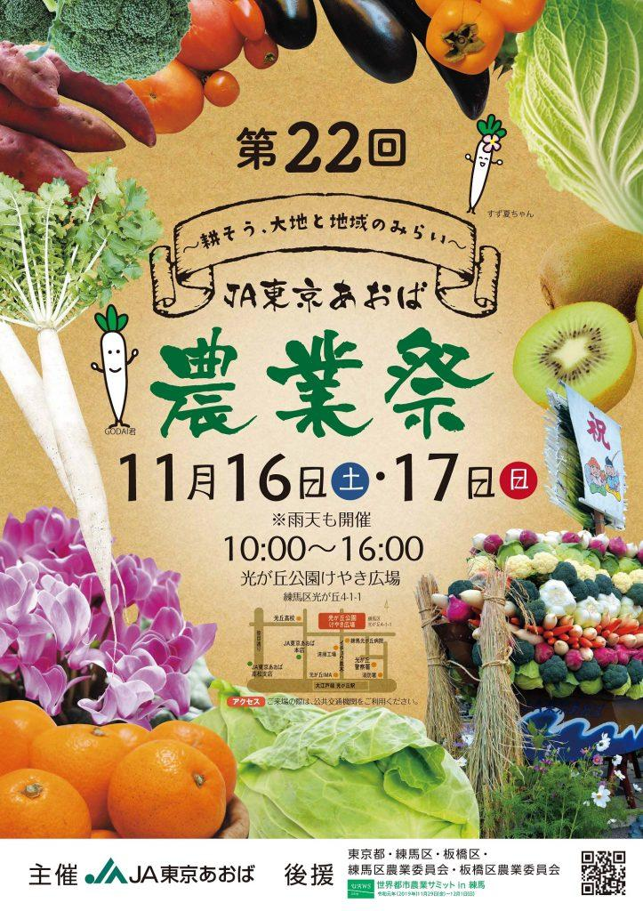 The 22nd JA Tokyo green leaves agriculture festival image