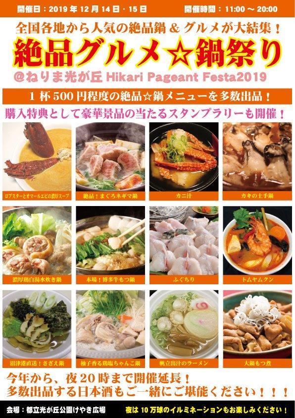 絕品美食☆鍋節圖片