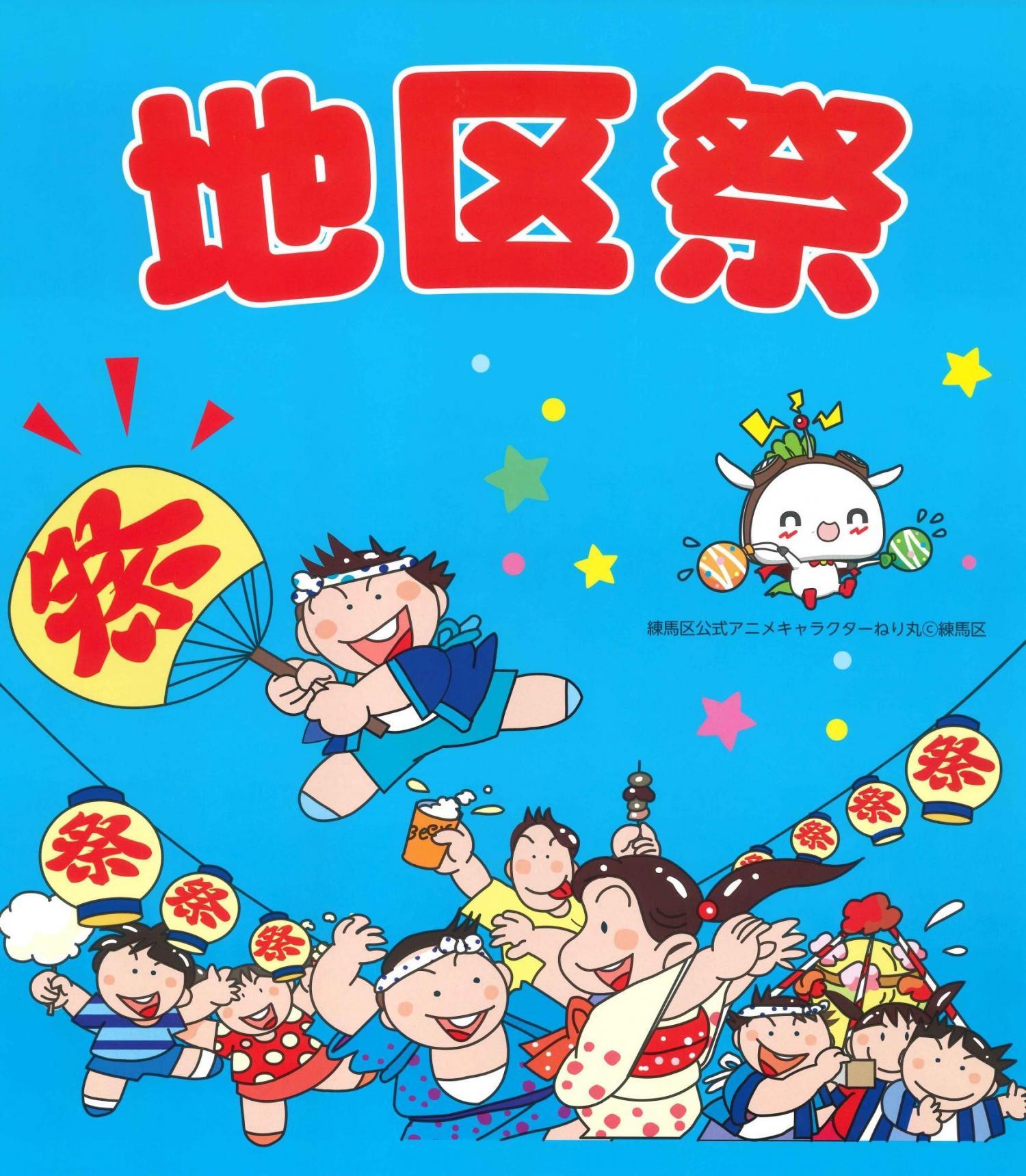 제일 지구 축제(도요타마 제2 초등학교 회장)