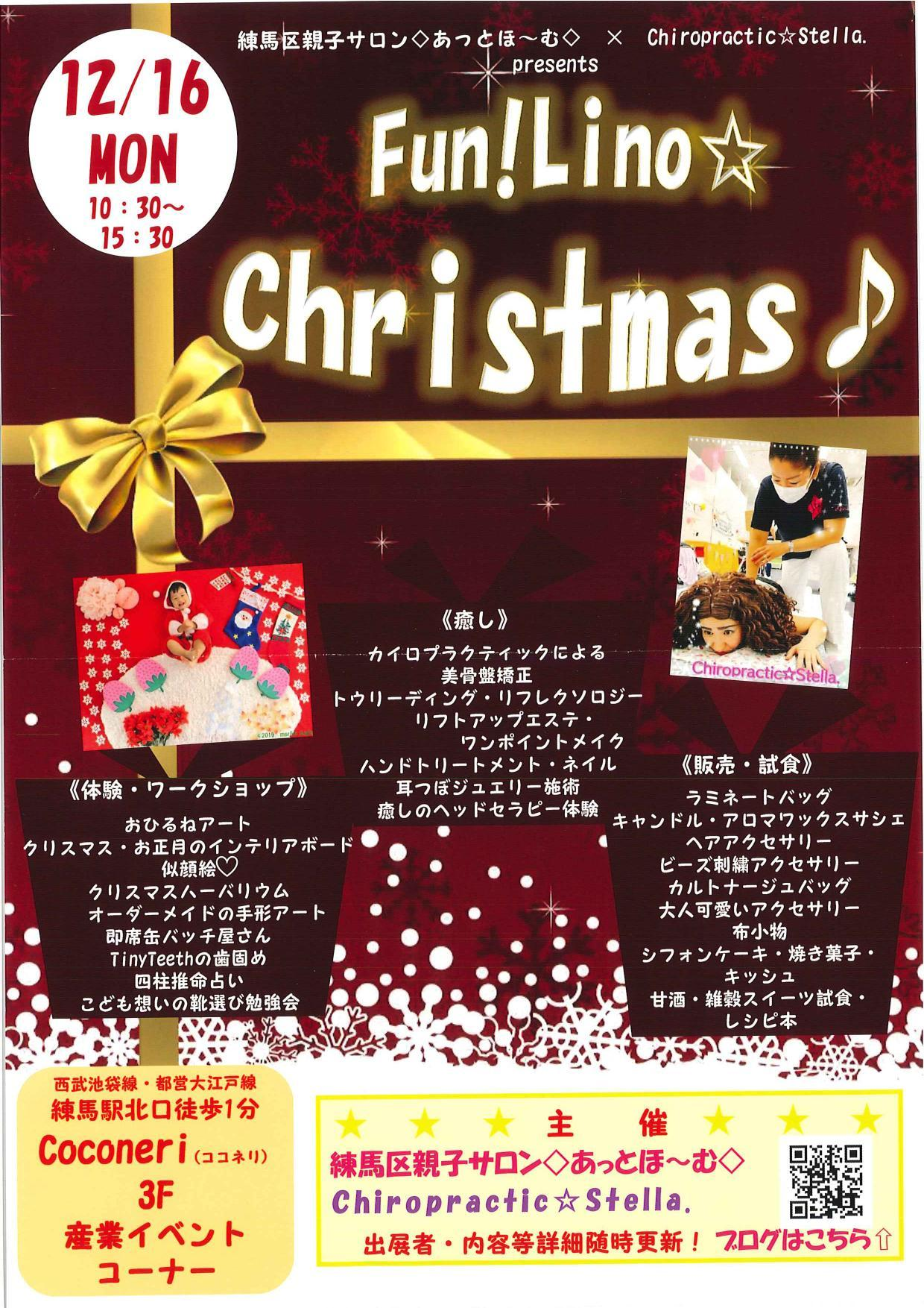 Fun!Lino☆ Christmas♪ 图片