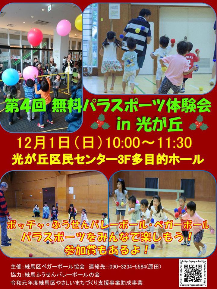 제4회 무료 파라스포트 체험회 in 히카리가오카