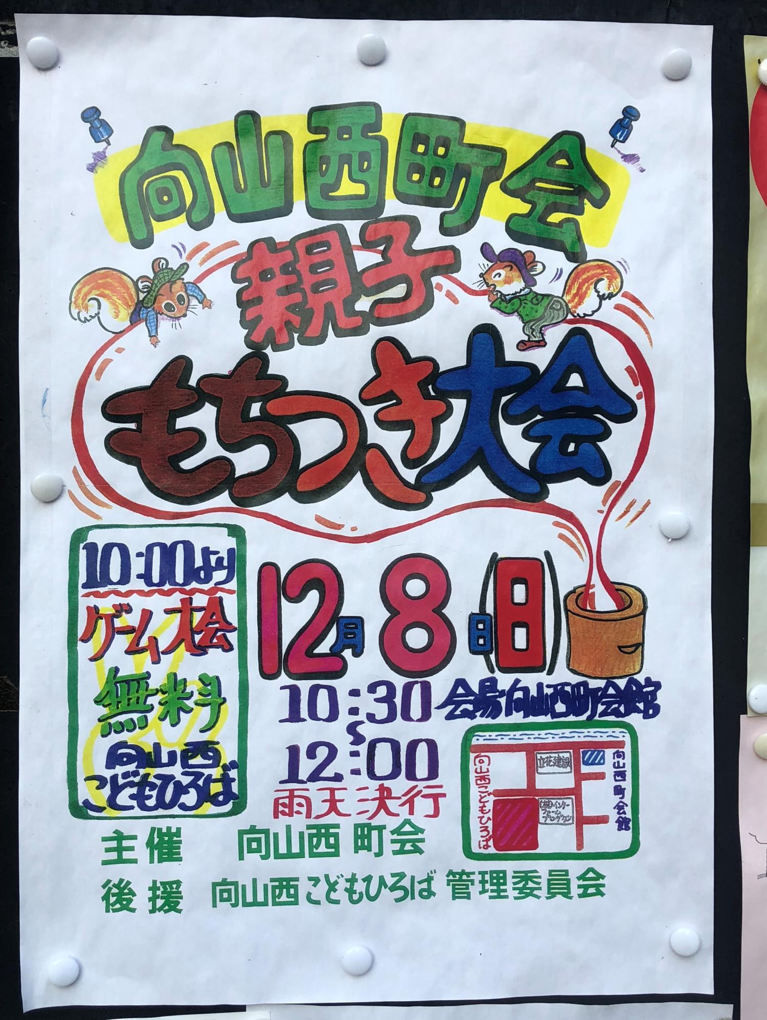 무카이야마니시마치회 부모와 자식 떡 포함 대회