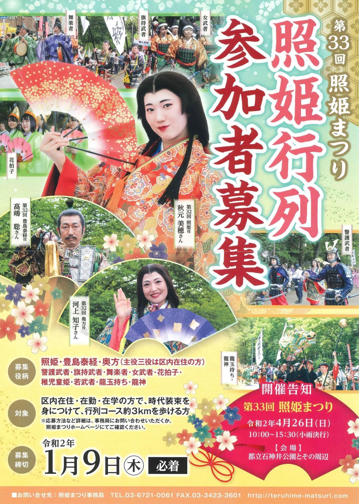 [2020年1月9日星期四必达]第33回照姫节照姫行列参加者募集画像