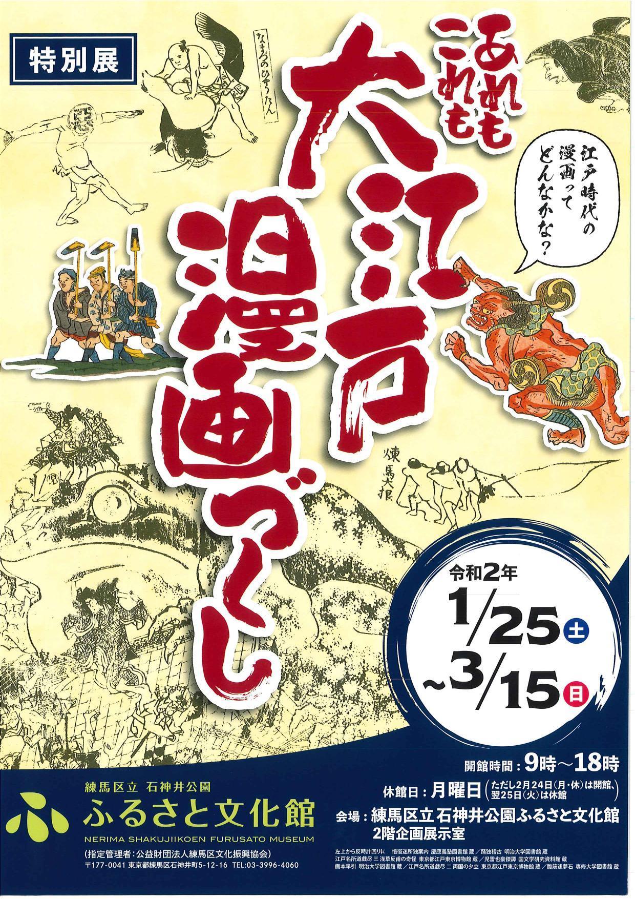 那个和这个是大江户漫画zukushi