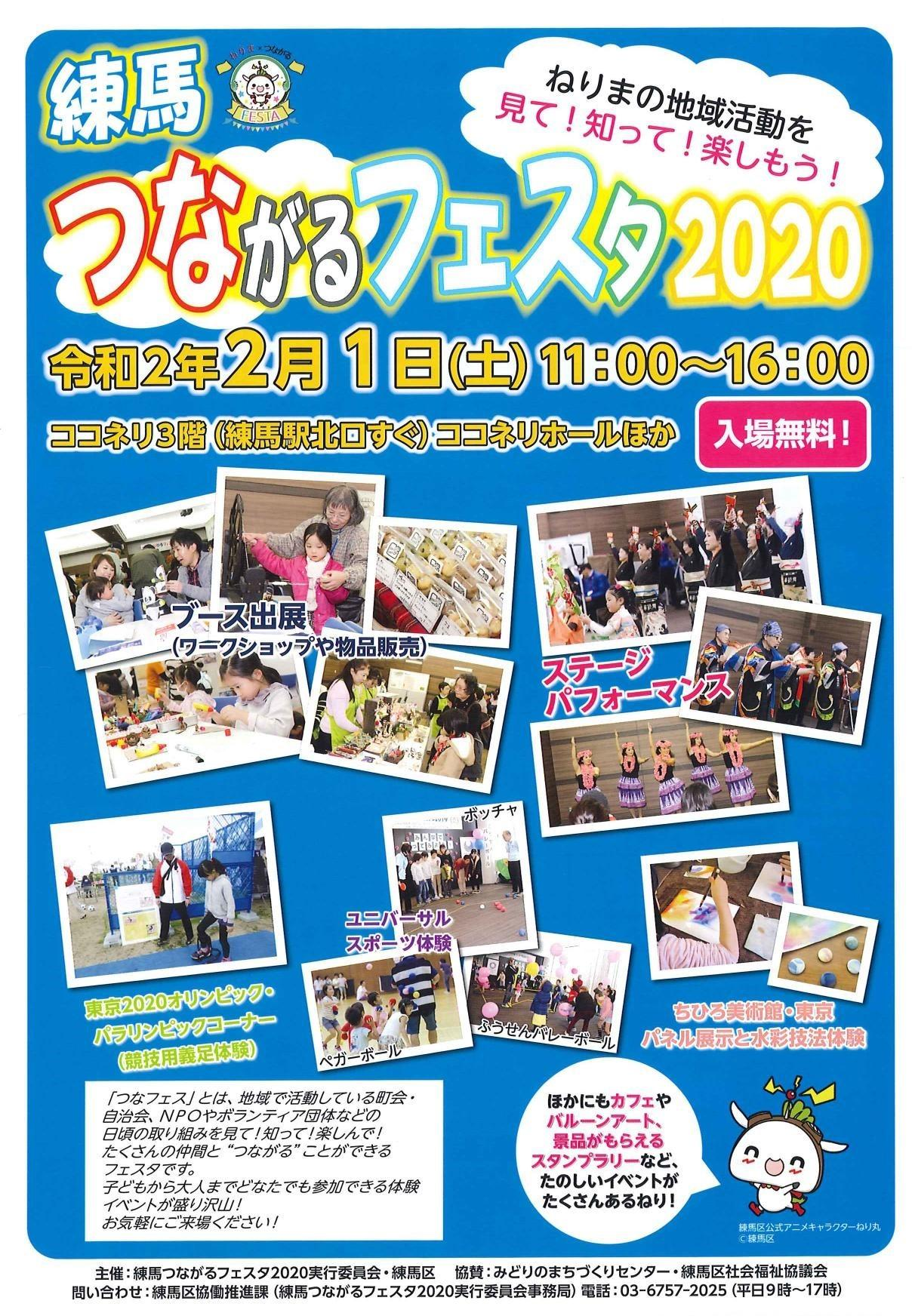 Festival 2020 where Nerima leads to