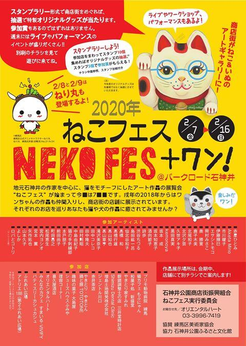 Cat festival + one!