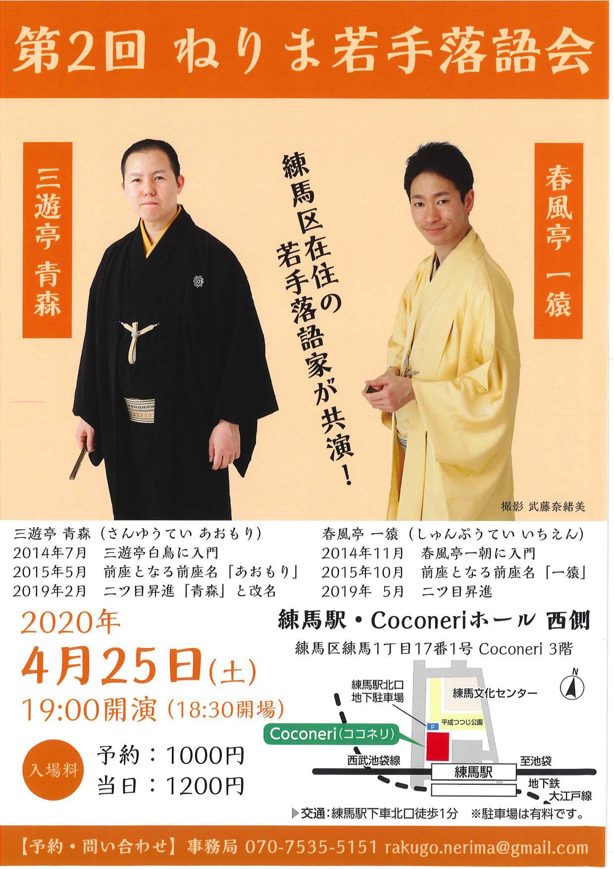 The second nerima young person rakugo society image