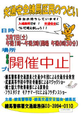 [cancellation] Gathering of road safety Nerima inhabitants of a ward