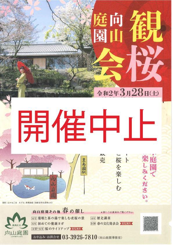 【개최 중지】무카이야마 정원 벚꽃놀이회 이미지