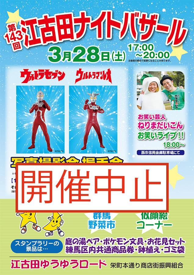 [取消]第143次江古田騎士廉價品銷售市場圖片