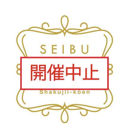 [取消]第10次SEIBU Green Marché