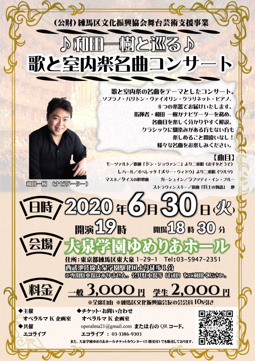 [held indefinite postponement] Kazuki Wada and song and chamber music masterpiece concert to go round