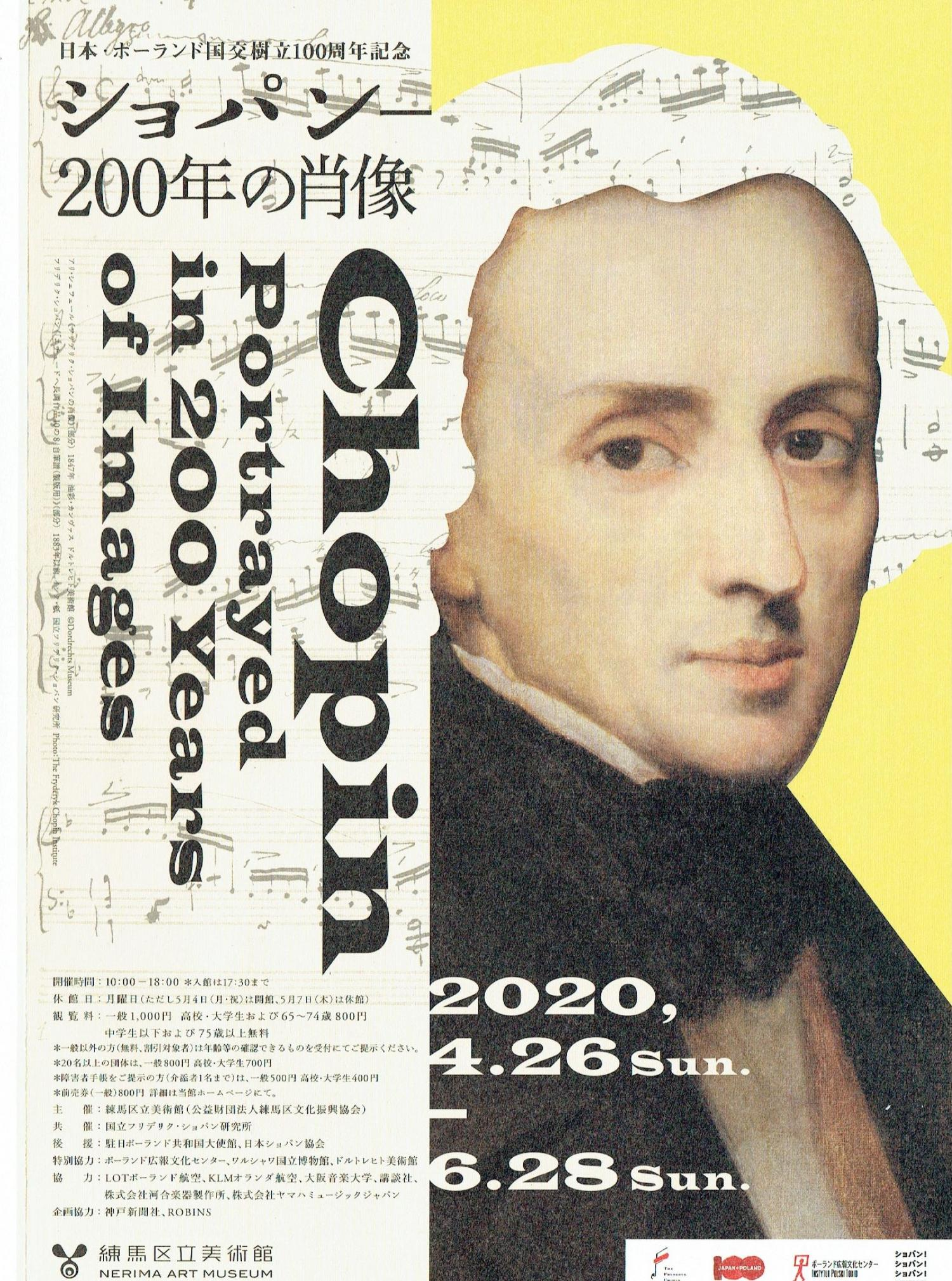 """Portrait of Chopin -200 year"" of the 100th anniversary of Japan, the diplomatic relations establishment in Poland"