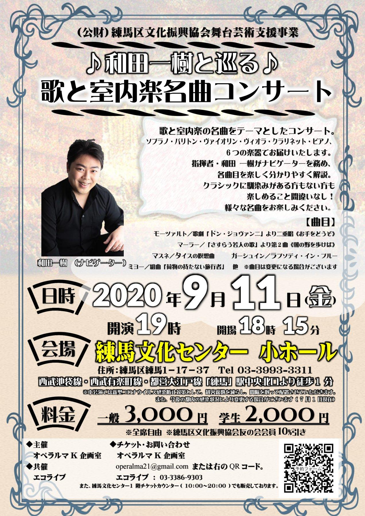 Song and chamber music masterpiece concert to go round with Kazuki Wada