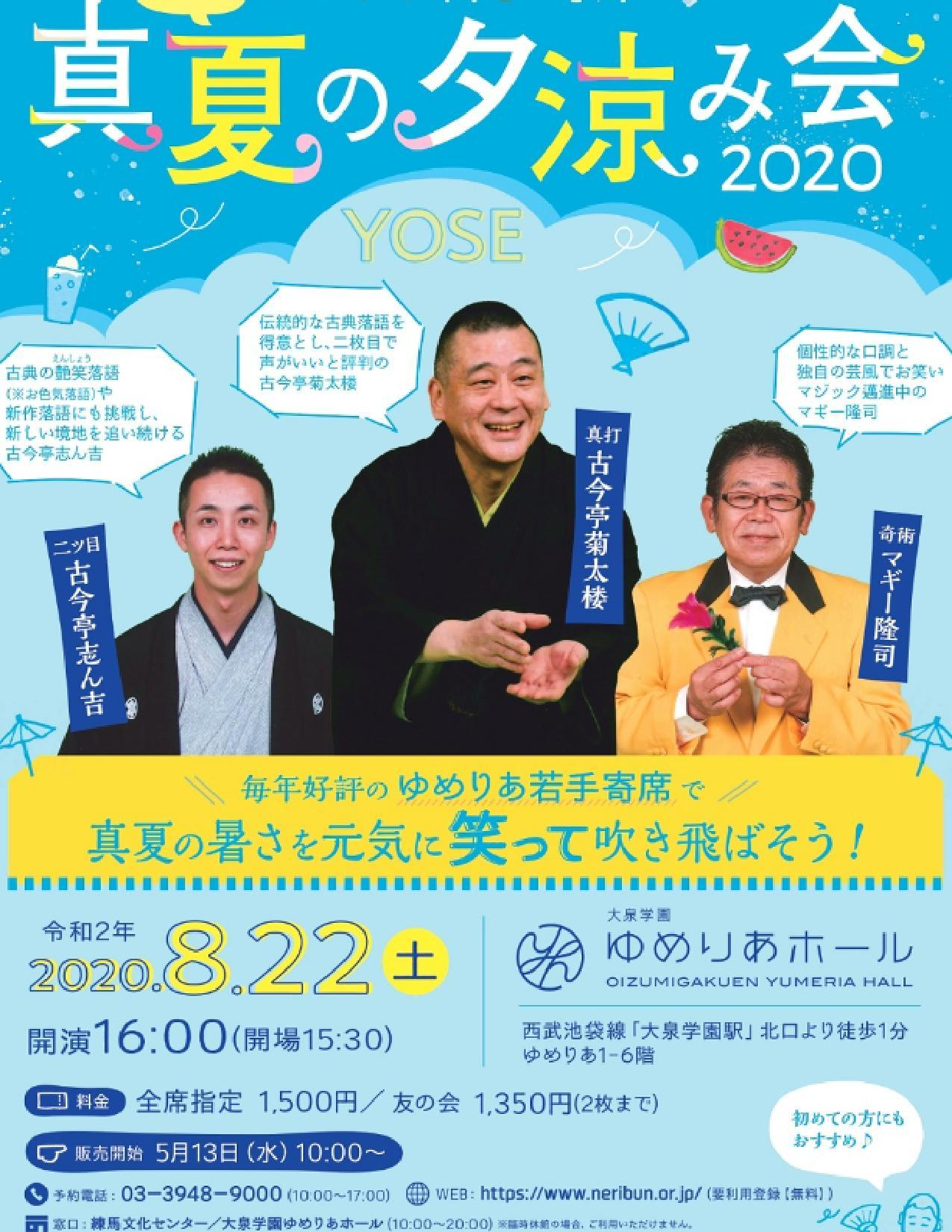 Fair 2020 to enjoy the cool of the evening of the 15th yumeria young person variety hall midsummer