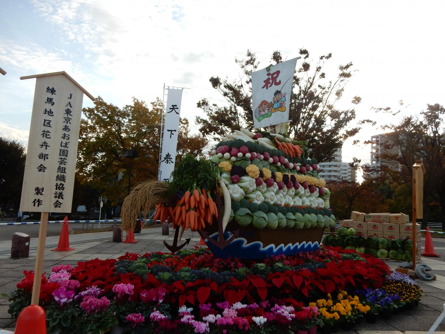 [cancellation decision] The 23rd JA Tokyo green leaves agriculture festival