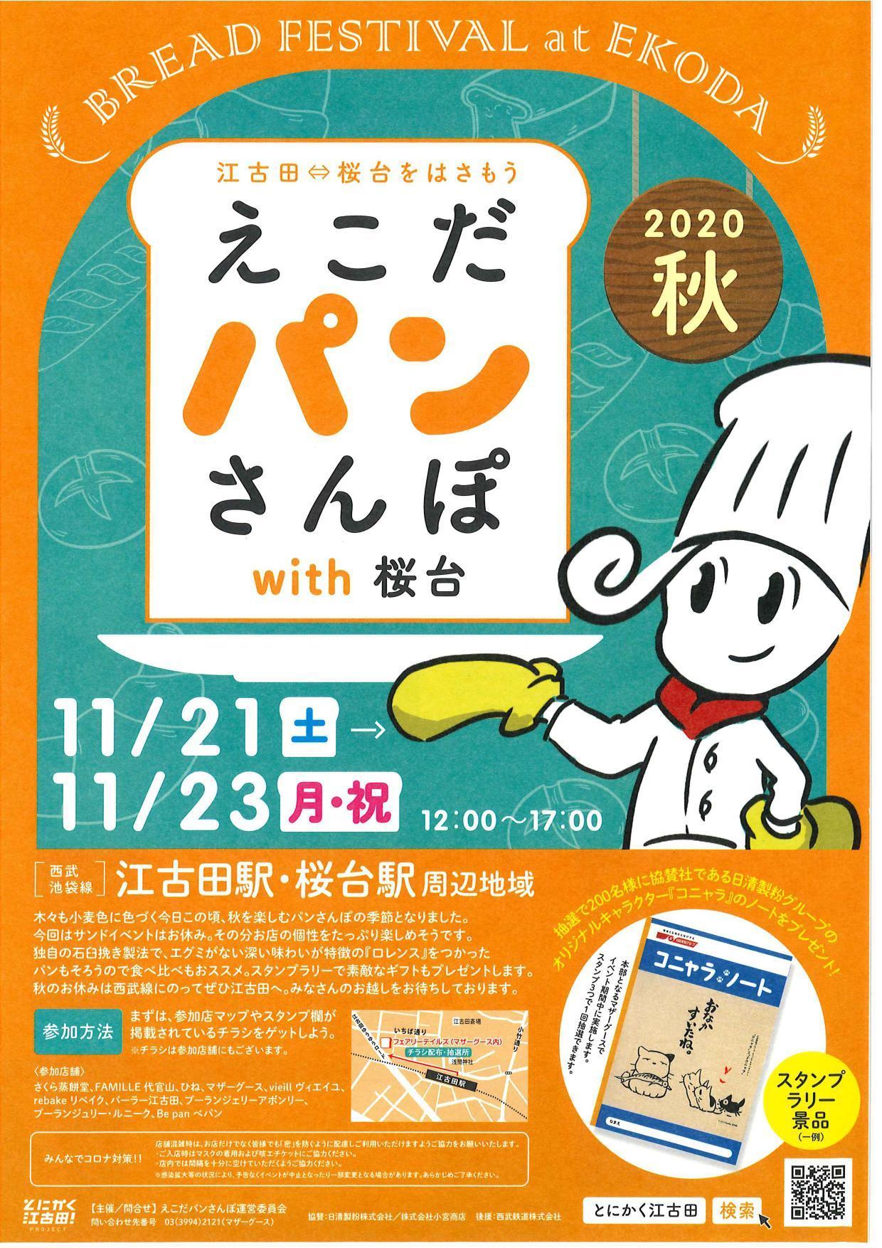 에코다 빵 산책 2020 가을 이미지
