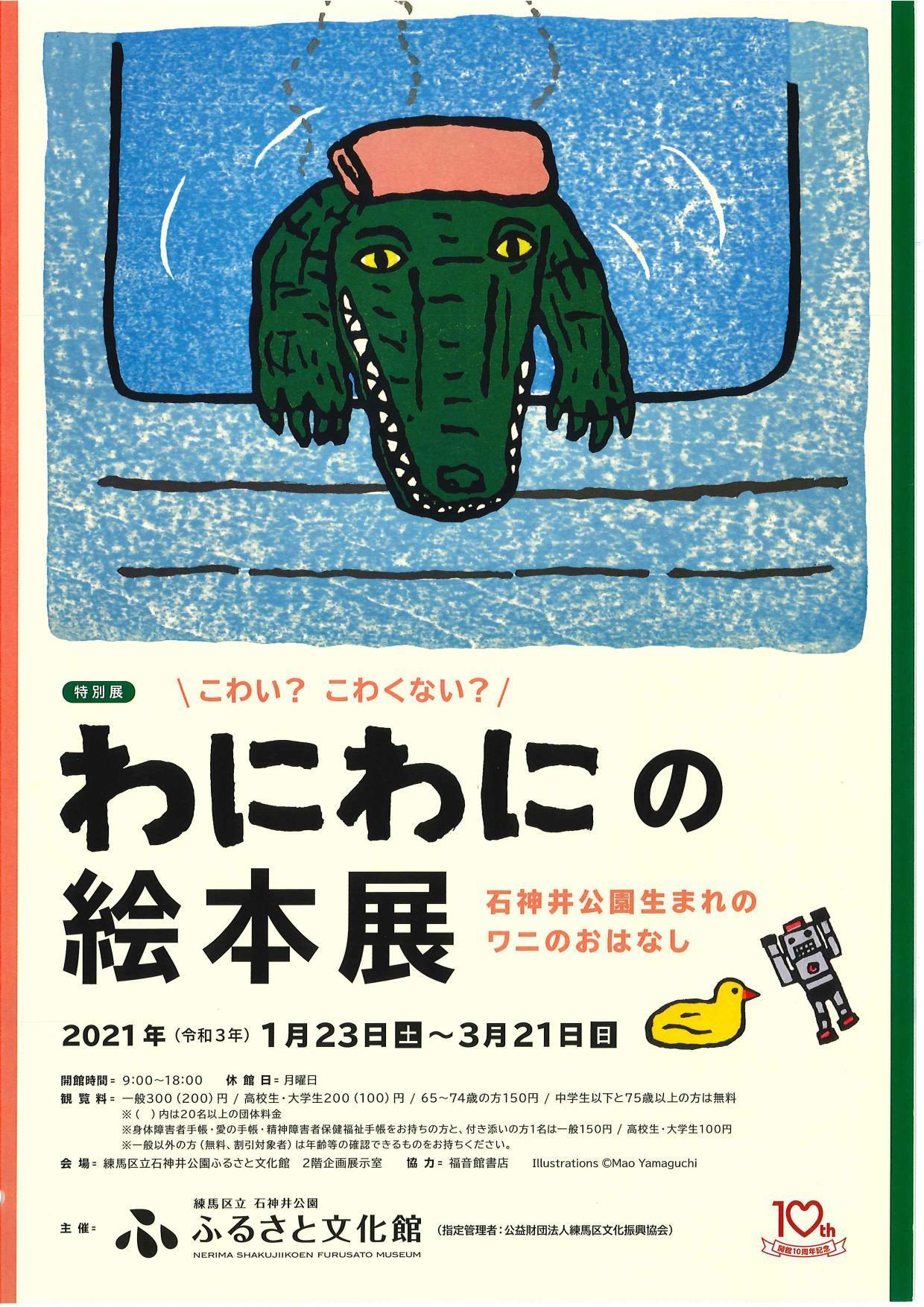 【특별전】악어 악어의 그림책전