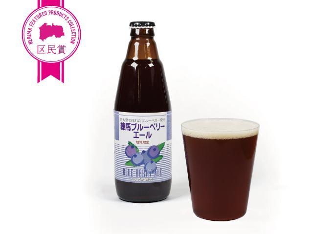 Nerima blueberry ale