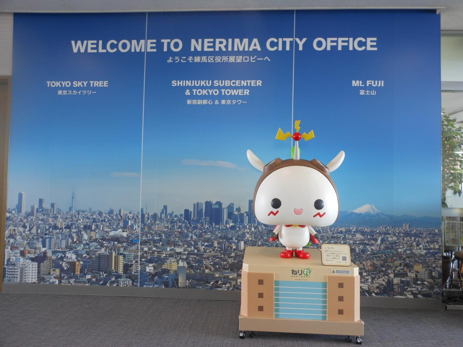 Nerima City Office view lobby