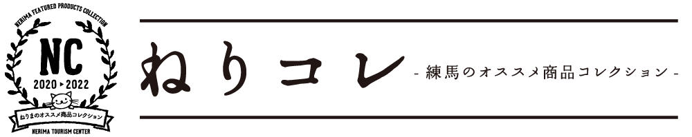 Nerikore-練馬的推薦商品收集-