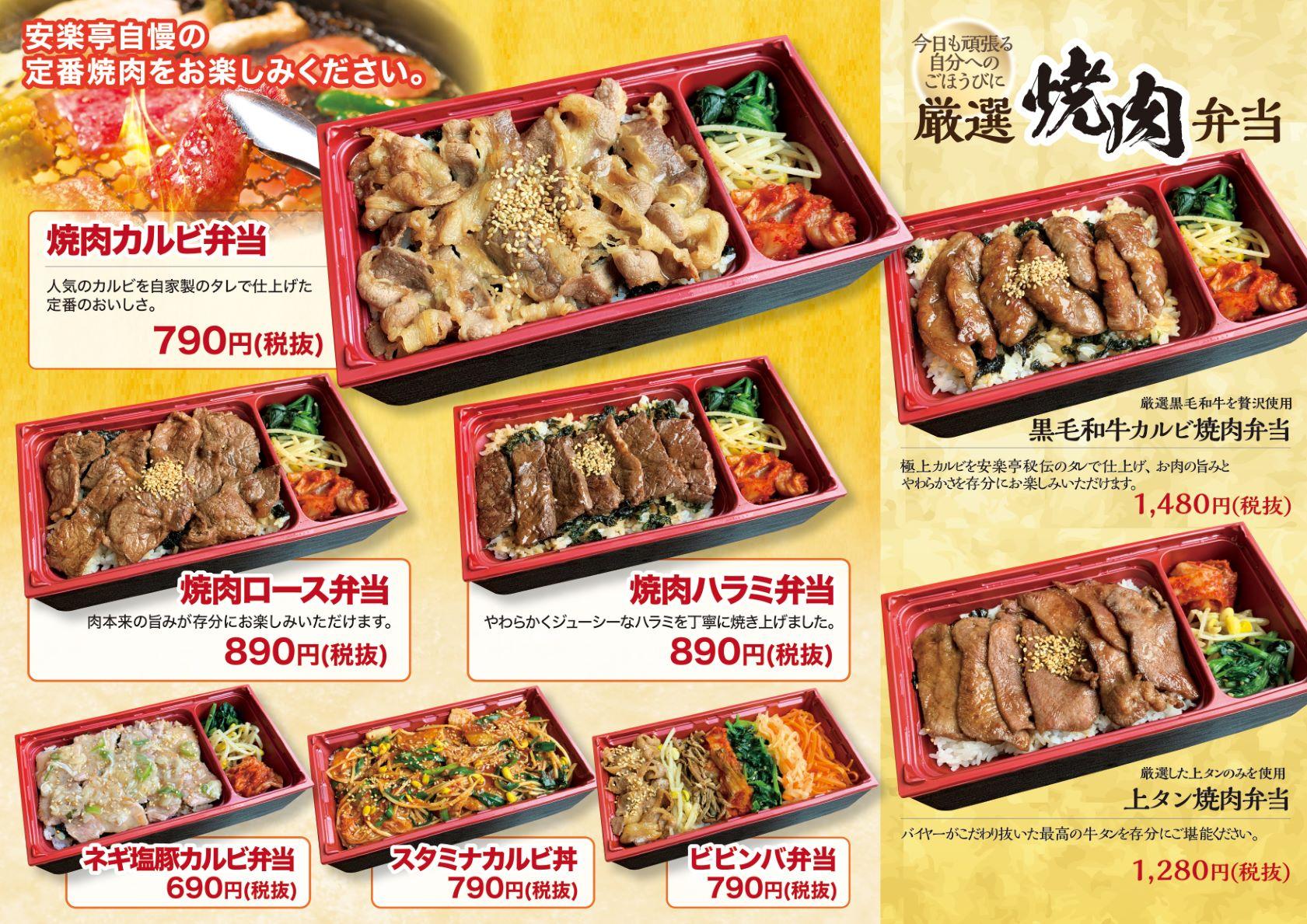烤肉牛小排盒飯/烤肉牛隔膜肉盒飯