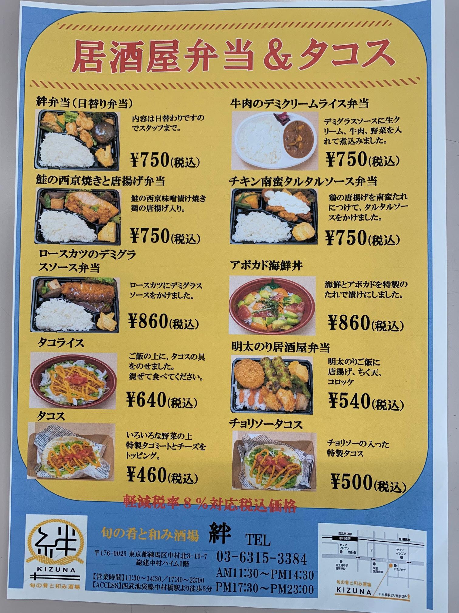 羈絆盒飯(每日特選的盒飯)