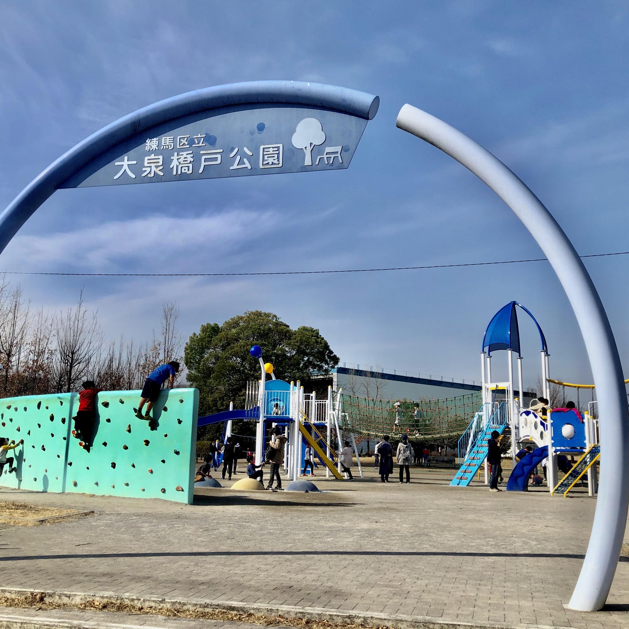 大泉橋戸公園